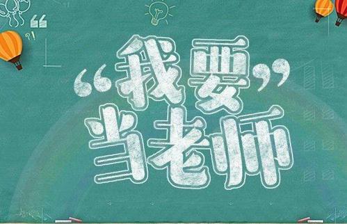 先面试后笔试!枣庄峄城区公开招聘合同制教师87名