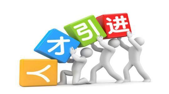 """""""山东—名校人才直通车""""十强产业专场活动在清华大学举办"""