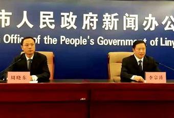 第十届中国(临沂)国际商贸物流博览会落幕 展会现场交易额15.2亿元