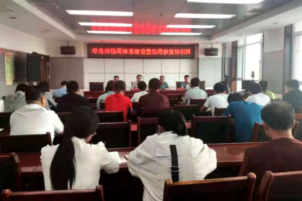 寿光市召开社会信用体系建设暨信用修复专题培训会议
