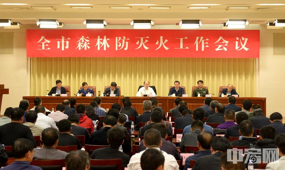 济南召开森林防灭火工作会议 部署新年度森林防灭火工作
