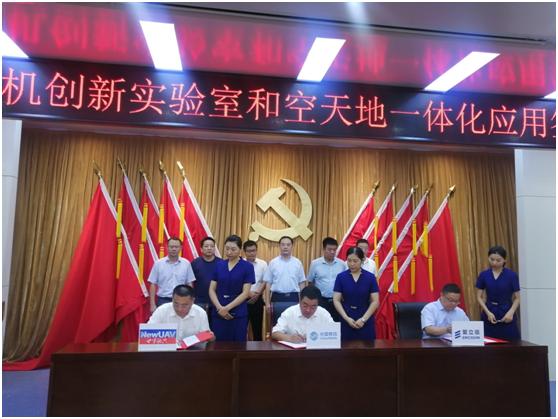 """中国移动、中宇航空、爱立信三方在山东签约设立""""5G+无人机创新实验室""""和""""空天地一体化应用场景体验中心"""""""