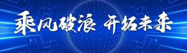 """""""乘风破浪 开拓未来""""山东源根石油化工2019新春联欢会举行"""