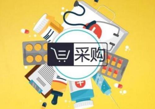国家组织药品集中采购试点办:让患者用上价廉质高药品