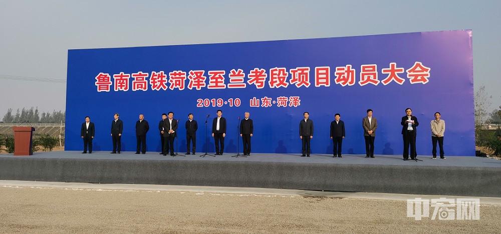 鲁南高铁菏泽至兰考段项目动员大会在菏泽召开