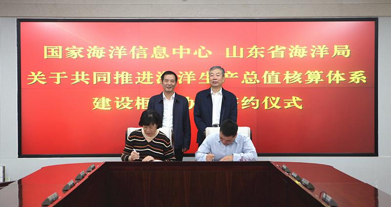 国家海洋信息中心与山东省海洋局签署框架合作协议