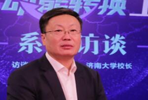 大学之道:专访济南大学校长张士强