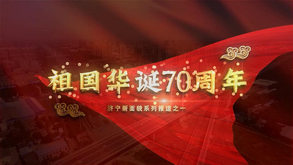 祖国华诞70周年 说说济宁新面貌系列报道之一