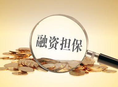 银保监会:将住房置业担保公司、信用增进公司等纳入监管