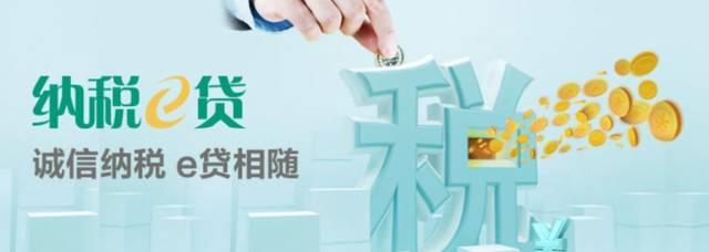 """诚信纳税e贷相随——中国农业银行威海分行经区支行""""信易贷""""产品"""