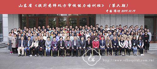 """山东省第六期""""提升药师处方审核能力培训班""""在潍坊举办"""