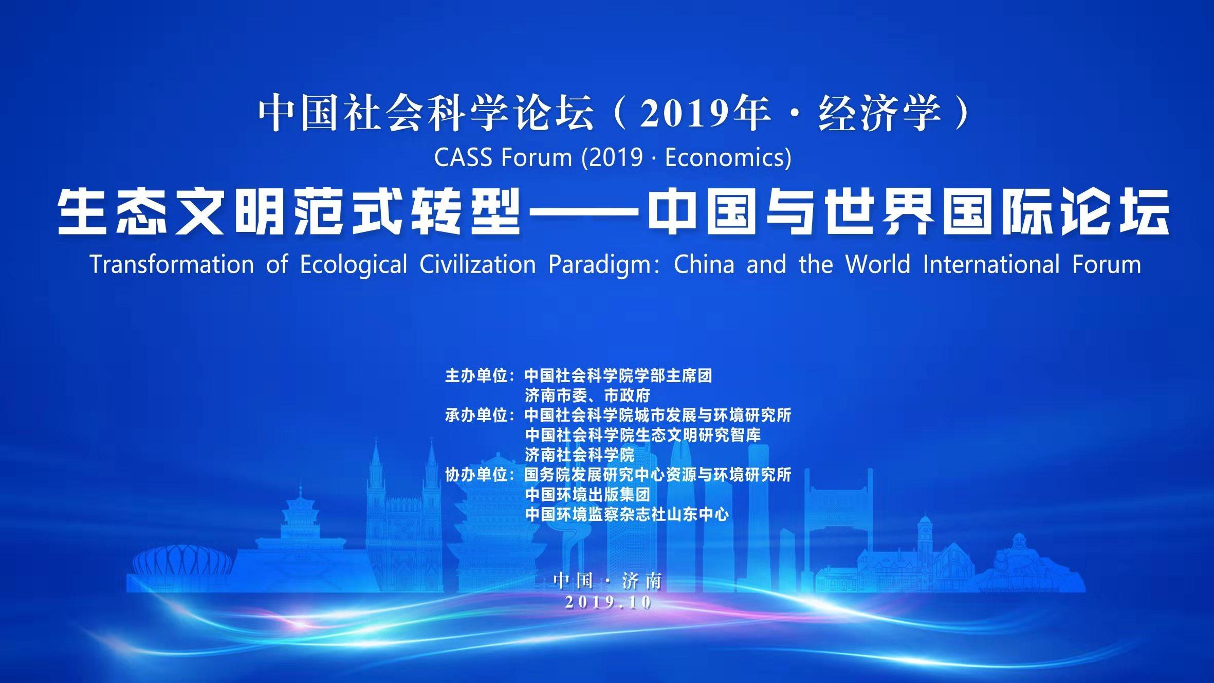 共谋全球生态文明建设之路!中国社会科学论坛将在济南召开