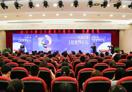聚焦传播新玩法!中国·东营首届短视频论坛圆满落幕