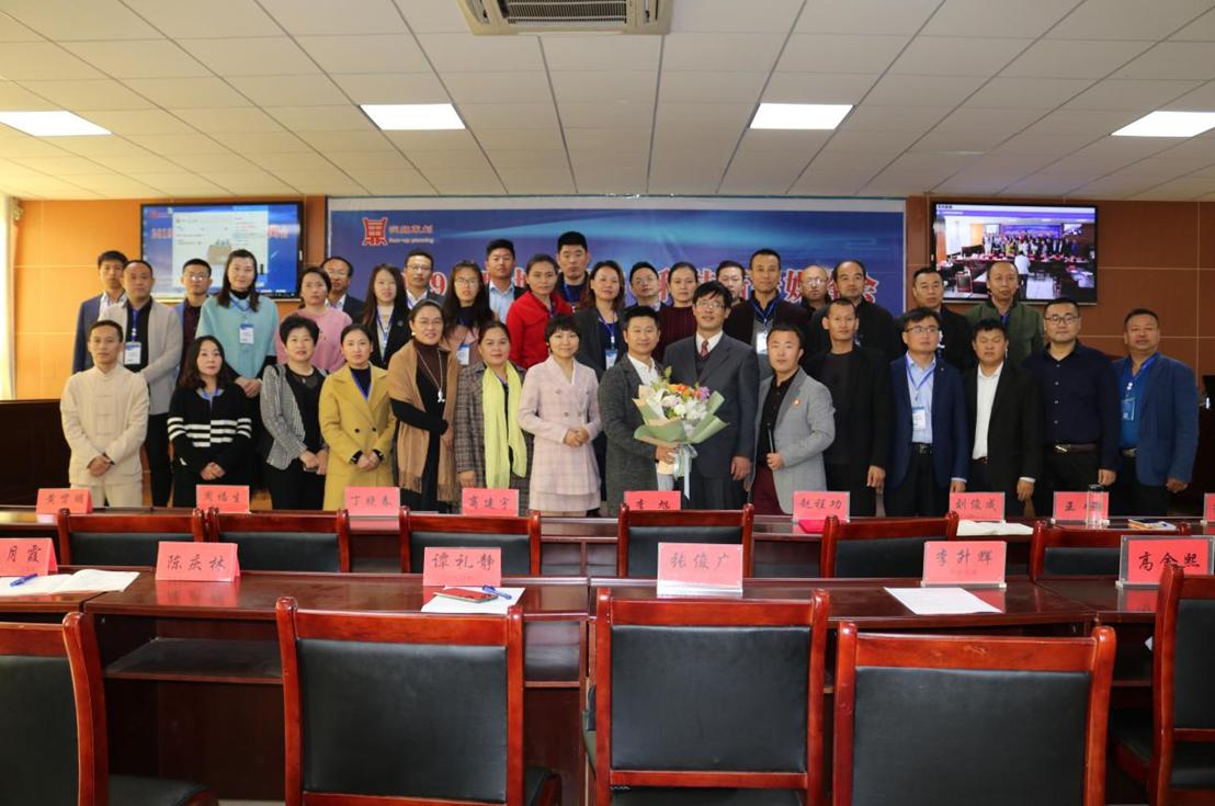 2019聊城首届5G科技新传媒高端峰会在市创业中心举行