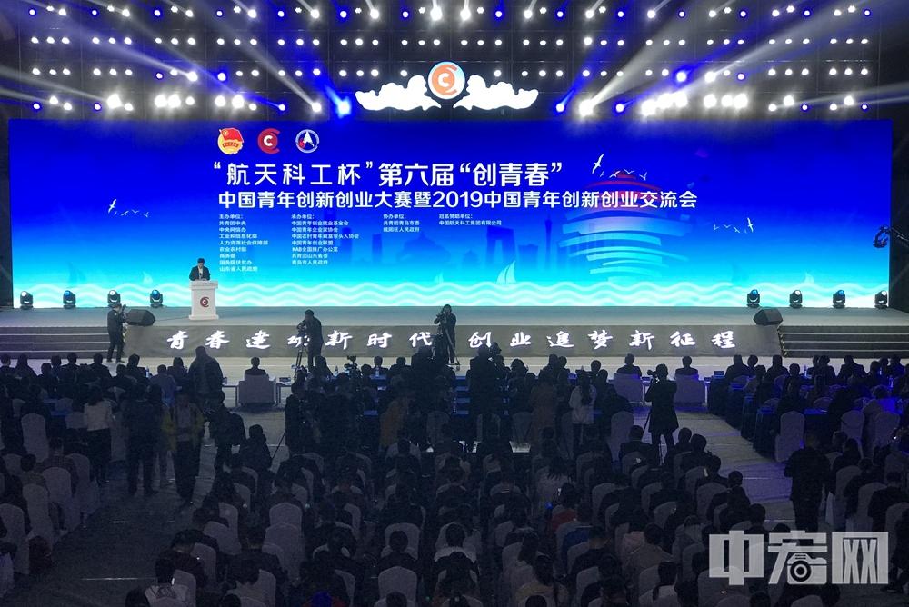 """""""创青春""""第六届中国青年创新创业大赛青岛启幕"""