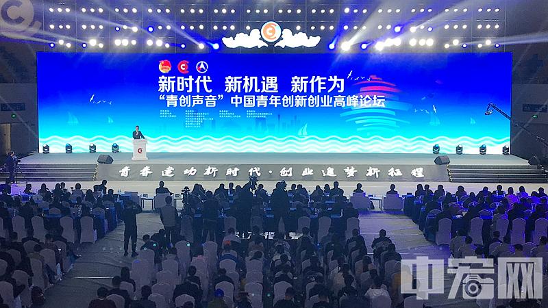 """""""新时代 新机遇 新作为""""——""""青创声音""""中国青年创新创业高峰论坛在青岛举行"""