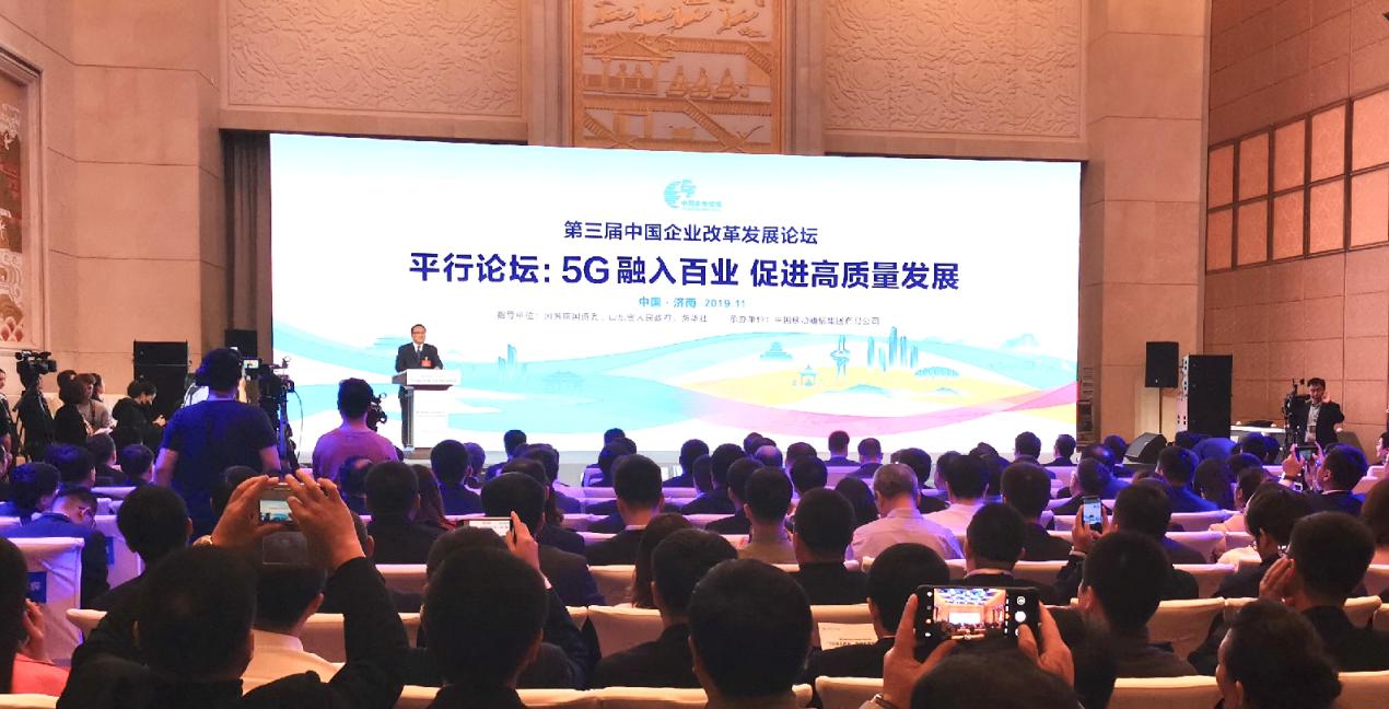 共谋5G赋能行业 探讨国企责任担当 5G融入百业促进高质量发展