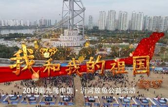 第九届中国·沂河放鱼公益活动万人唱响《我和我的祖国》