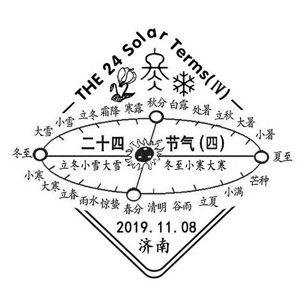 201911二十四节气济南戳.jpg