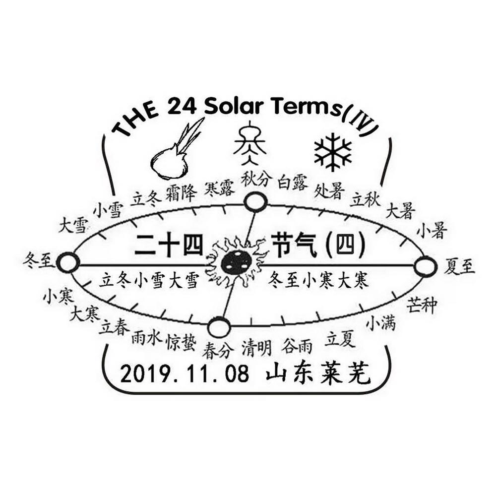 201911二十四节气 莱芜戳.jpg