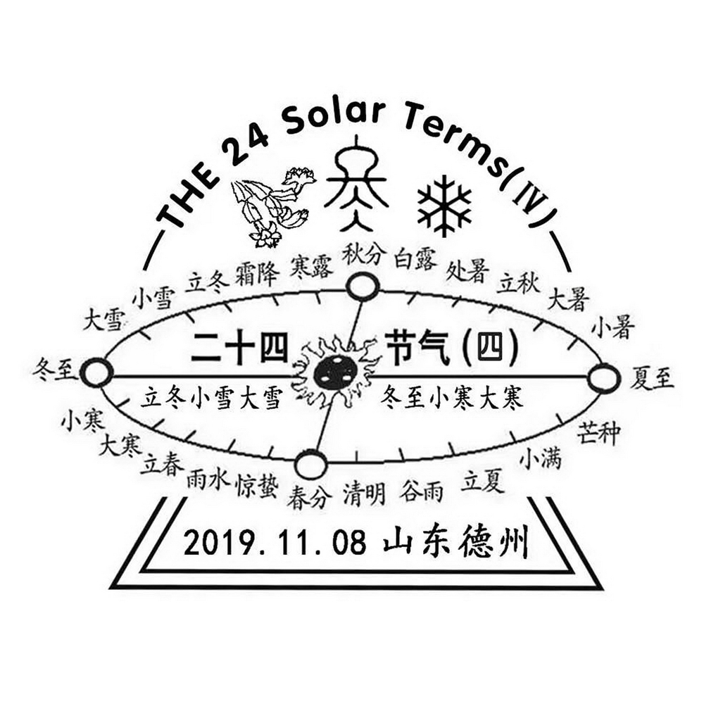 201911二十四节气 德州戳.jpg