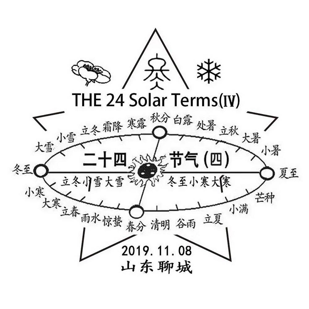 201911二十四节气 聊城戳.jpg
