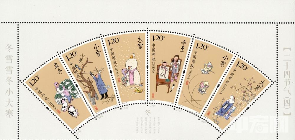 《二十四节气(四)》特种邮票  整版.jpg