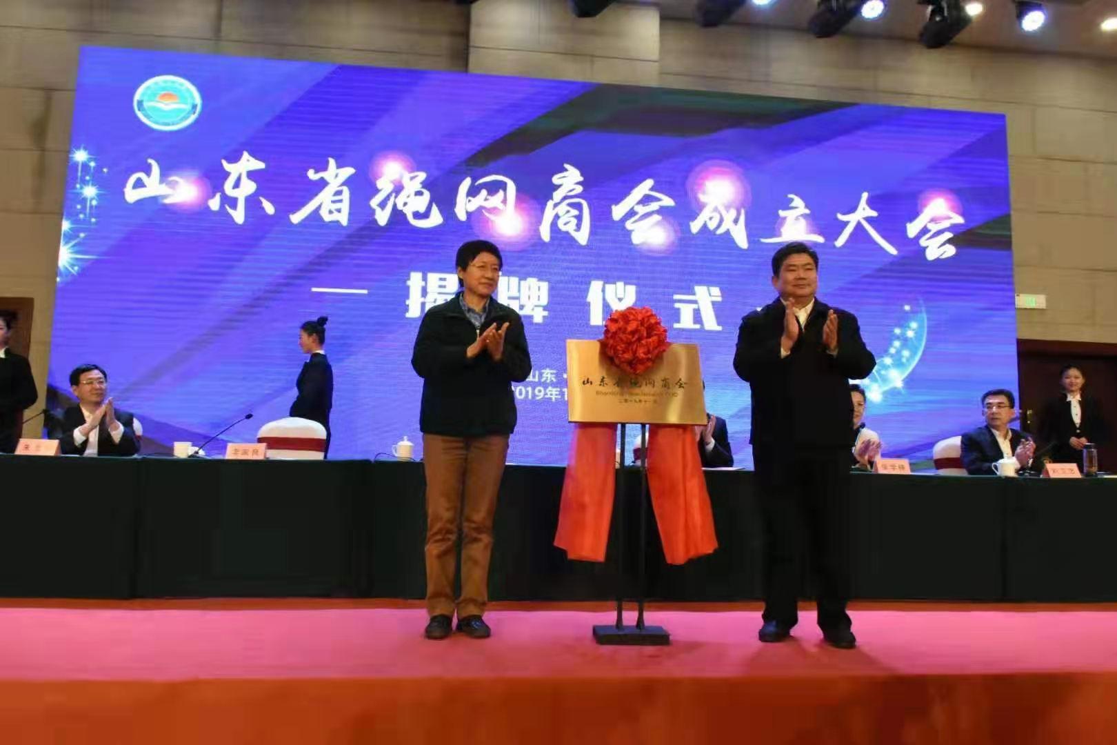 山东省绳网商会成立大会在惠民县召开