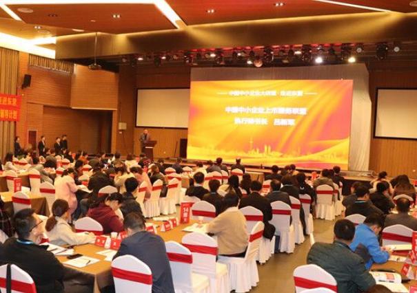 中国中小企业大讲堂走进东营
