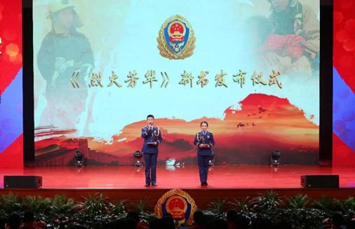 聊城市消防救援支队举行《烈火芳华》新书发布仪式