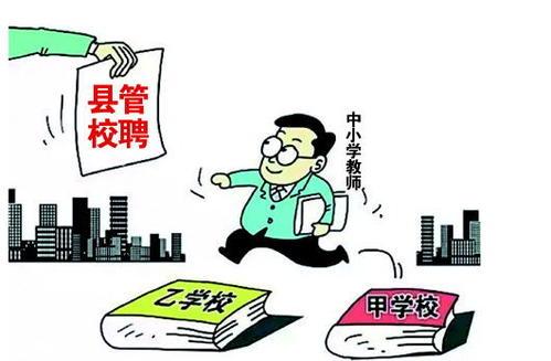 """淄博市高青县深化""""县管校聘"""" 推动城乡教育优质均衡发展"""