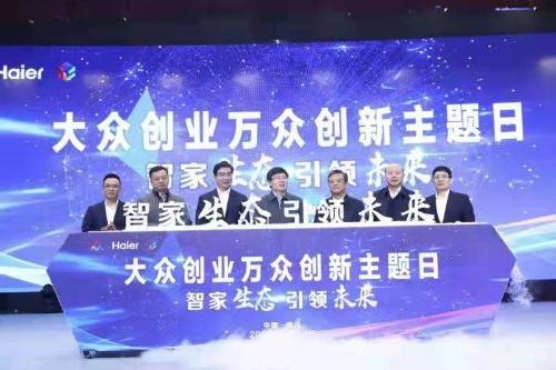 全国大众创业万众创新主题日在青岛举办