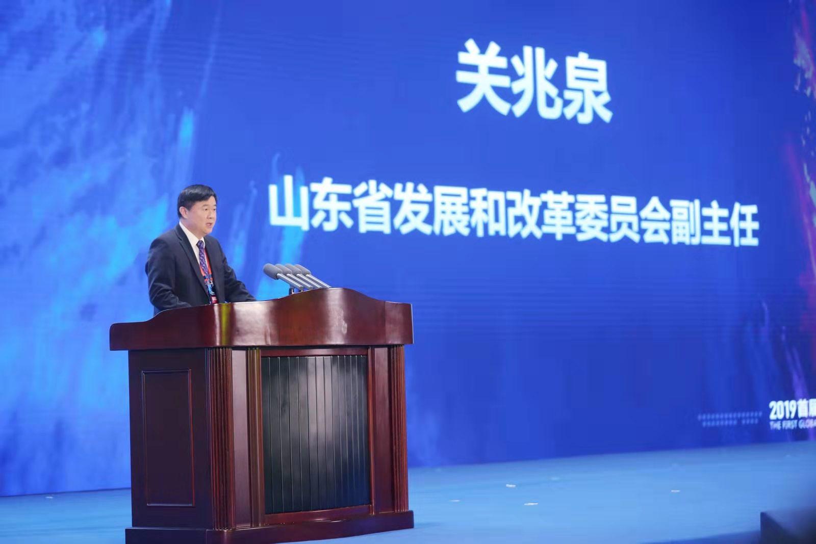 """""""2019首届全球能源新基础设施峰会""""在日照召开"""