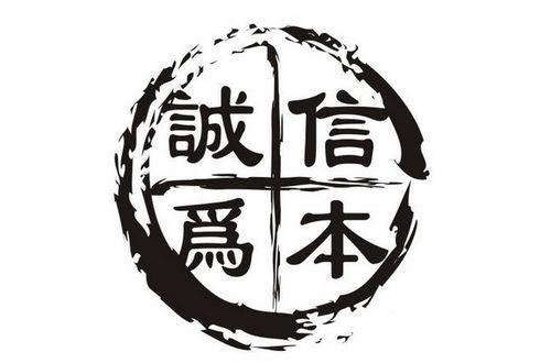 淄博市全力推行信用承诺制度,万家市场主体主动亮信示诺