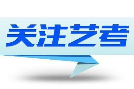 山东省延迟14所驻武汉高校在鲁艺考时间