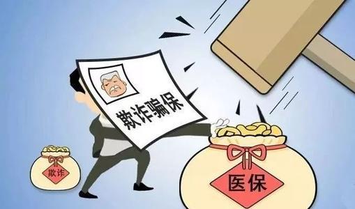 淄博市临淄区卫生健康局打击骗取医保行为