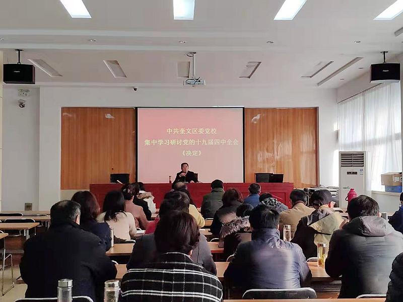 潍坊市奎文区委党校掀起学习贯彻党的十九届四中全会精神热潮