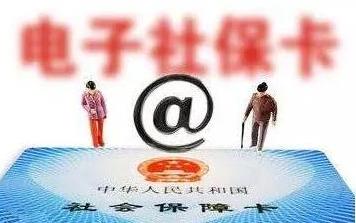 73万余人申领电子社保卡!青岛实现线上线下综合经办