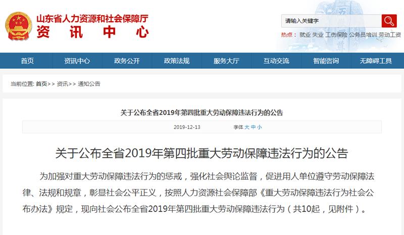 山东省公布2019年第四批重大劳动保障违法行为