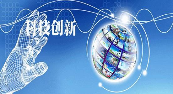 山东省第一届科技创新战略咨询专家委员会成立大会暨第一次全体会议在济召开