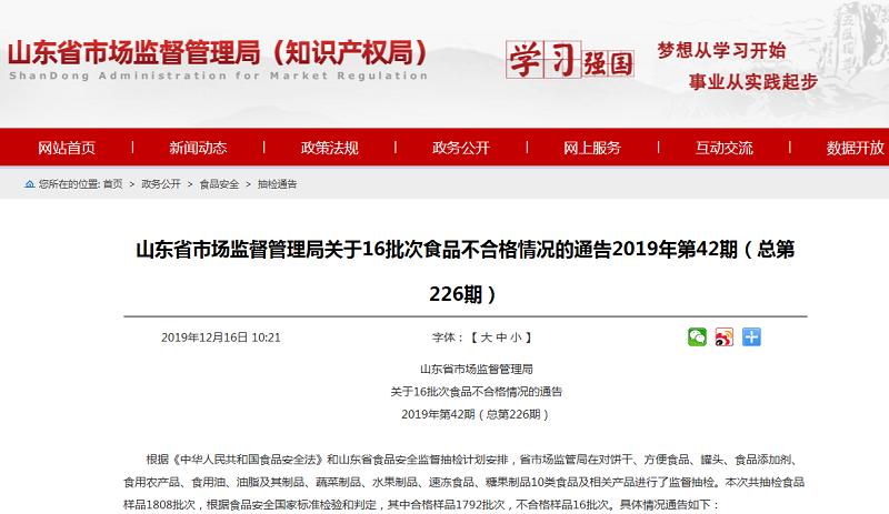 山东16批次食品不合格!潍坊百货集团、中瑞生物科技、山东荣华食品等企业被通报