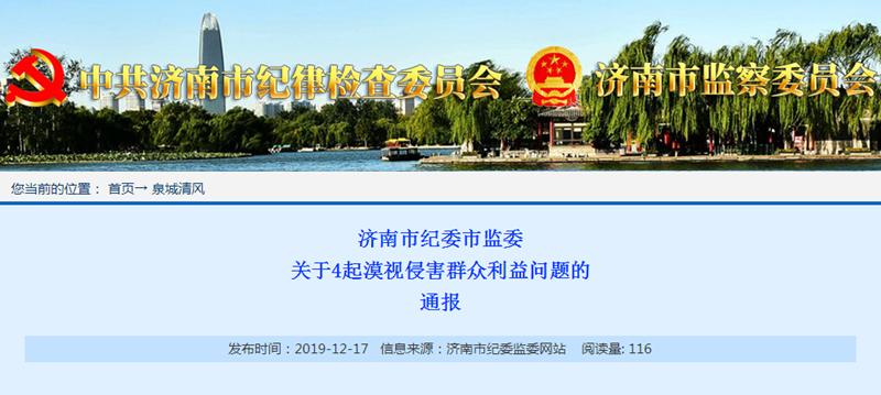 济南市纪委监委通报关于4起漠视侵害群众利益问题