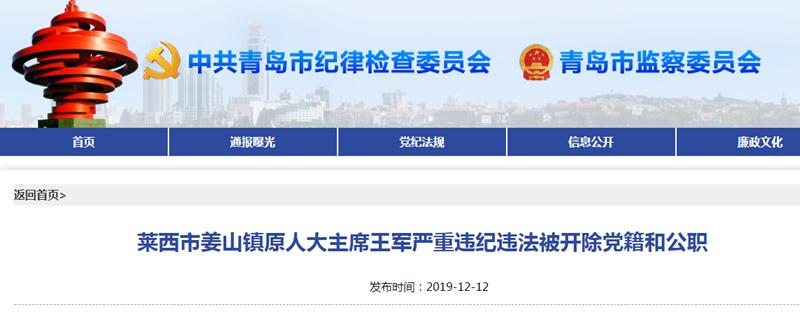 青岛莱西市姜山镇原人大主席王军严重违纪违法被开除党籍和公职