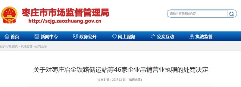 枣庄市冶金铁路储运站等46家企业被吊销营业执照