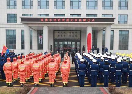 淄博市政府举行淄博市消防救援支队挂牌仪式