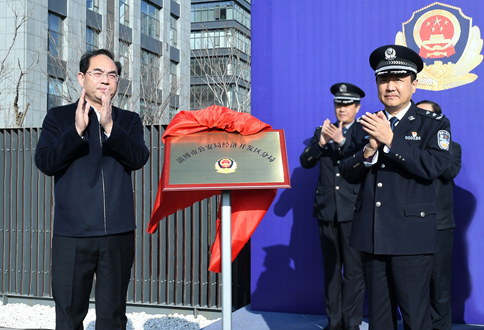 淄博市公安局举行经济开发区分局成立暨巡逻防控启动仪式