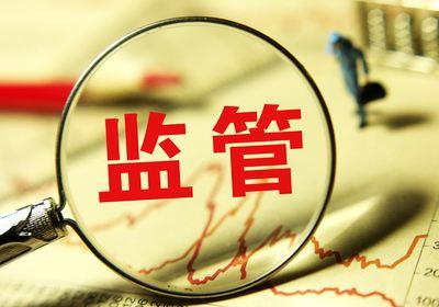 平安银行济南分行违反征信管理条例规定被罚18万元