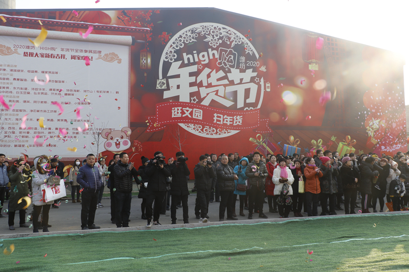 """2020第一届潍坊""""high购""""年货节正式开启"""