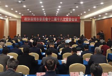 淄博市政协十二届十八次常委会议召开
