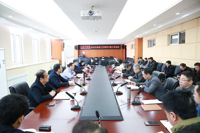 山东中医高专召开2020年统战工作领导小组工作会议